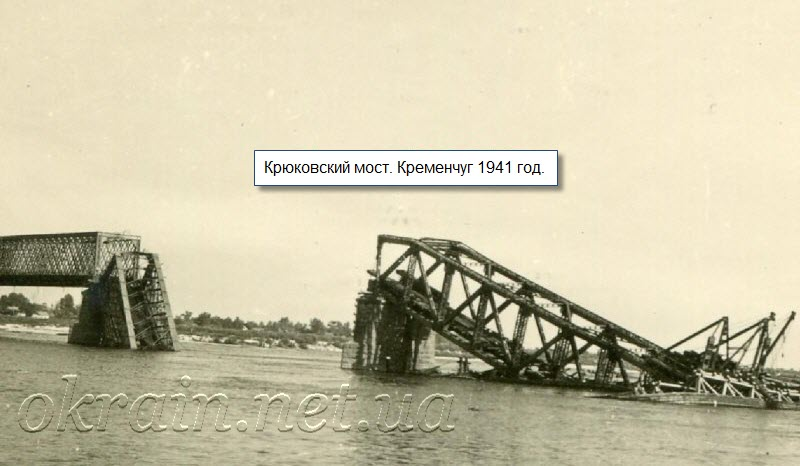 Поваленные фермы Крюковского моста. Кременчуг 1941 год. - фото 1195