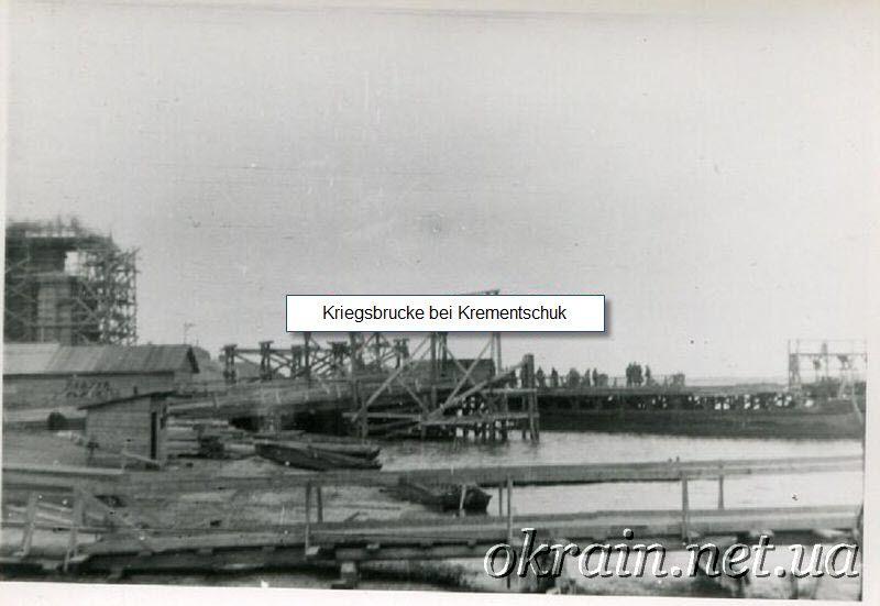 Kriegsbrucke bei Krementschuk - фото 1201