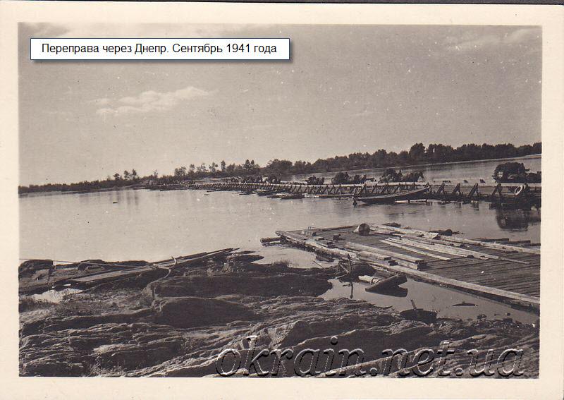 Переправа через Днепр. Сентябрь 1941 - фото 1207