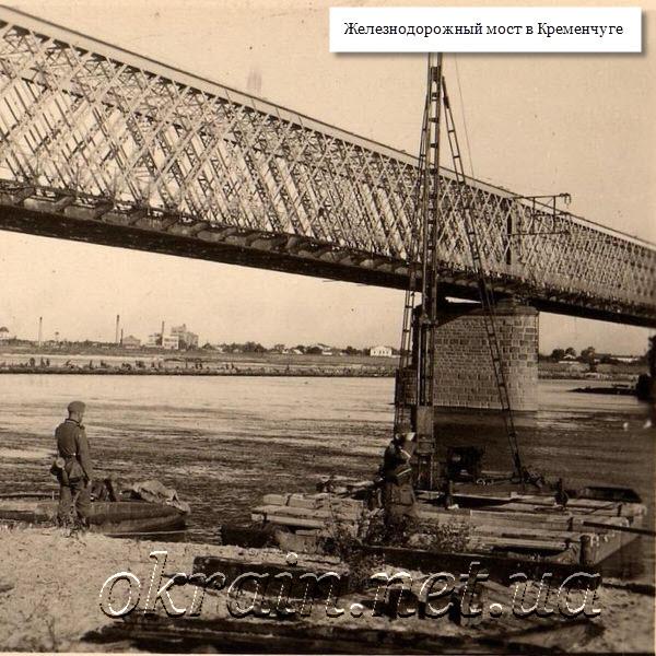 Железнодорожный мост в Кременчуге. - фото 1233
