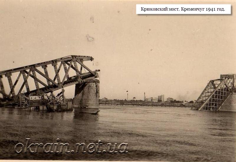 Разрушенная часть Крюковского моста. Кременчуг 1941 год. - фото 1234