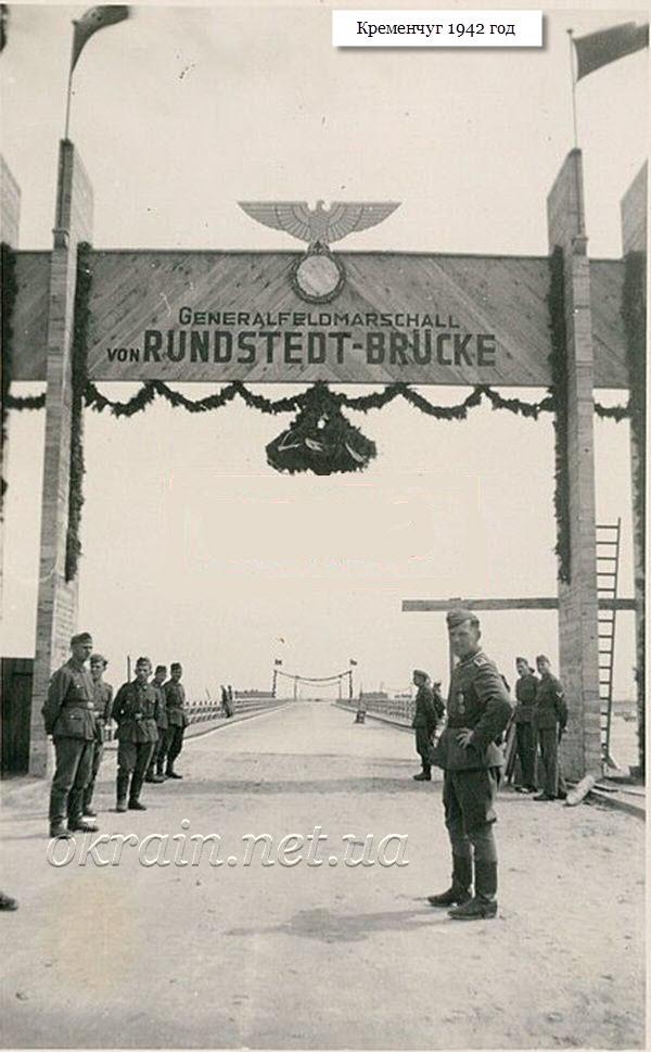 Rundstedt Brucke в Кременчуге - фото 1253