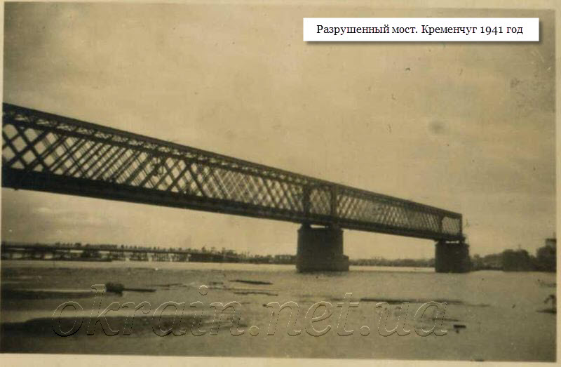 Разрушенный мост через Днепр. Кременчуг 1941 год - фото 1239