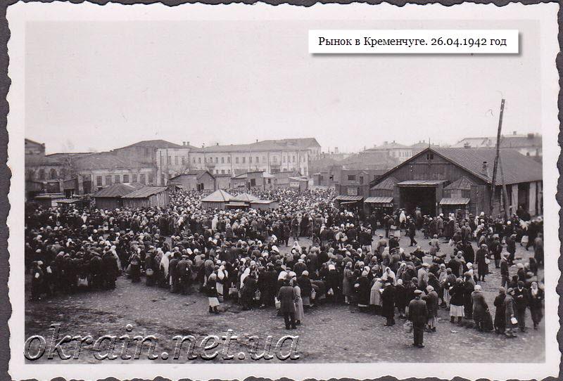 Рынок в Кременчуге. 26 апреля 1942 года. - фото 1242