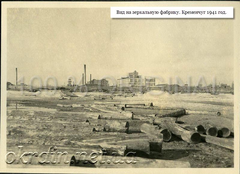 Вид с Днепра на Зеркальную фабрику. Кременчуг 1941 год. - фото 1264
