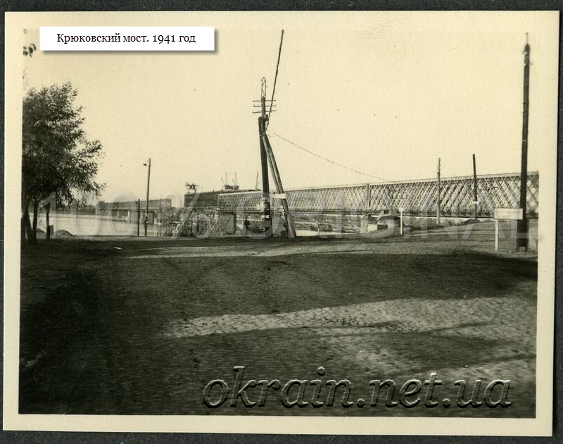 Крюковский мост. Кременчуг 1941 год. - фото 1266