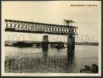 Восстановление Крюковского моста. 1941 год - фото 1263