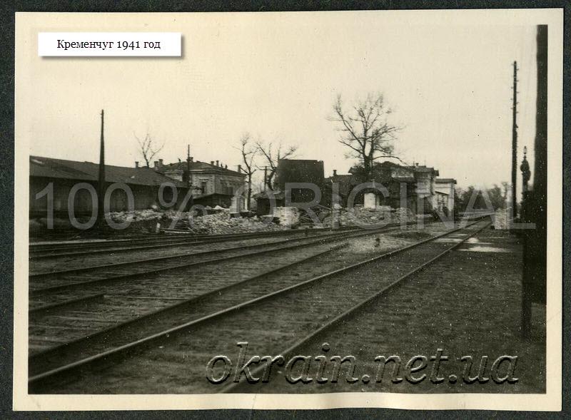 Железная дорога. Кременчуг 1941 год. - фото 1269