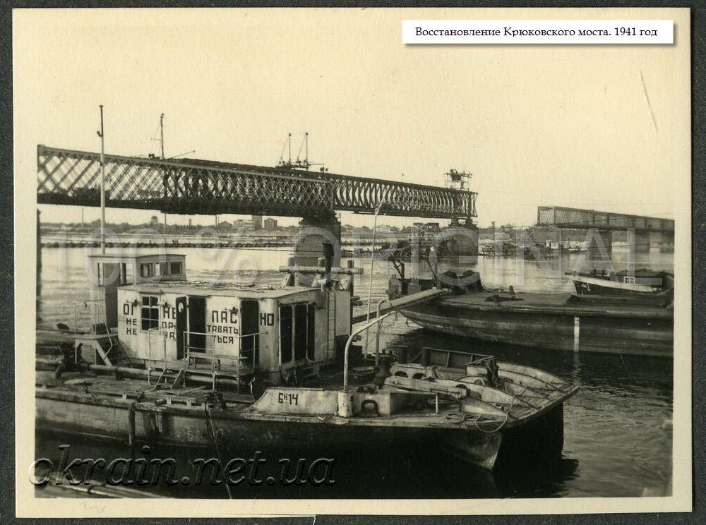 Восстановление Крюковского моста в Кременчуге. 1941 год. - фото 1281