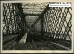 Крюковский железнодорожный мост. 1941 год. - фото 1276