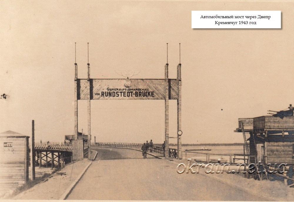 Выезд на автомобильный мост. Кременчуг, май 1943 года - фото 1302