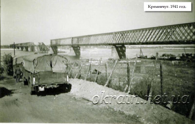 Разрушенный Крюковский мост в Кременчуге - фото 1318