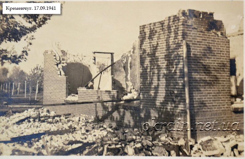 Развалины жилого дома. Кременчуг 1941 год. - фото 1341