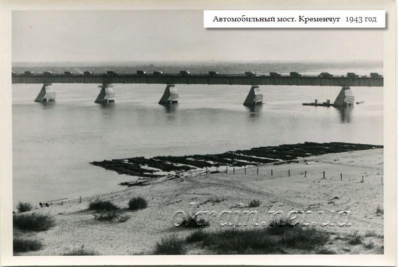 Автомобильный мост через Днепр. Кременчуг. - фото 1357