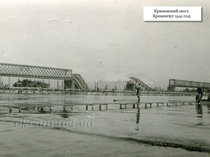 Крюковский мост и переправа. 1941 год - фото 1371