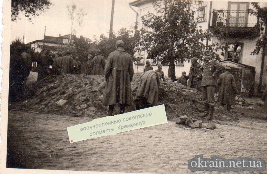 Военнопленные советские солдаты на работах в Кременчуге - фото 1400