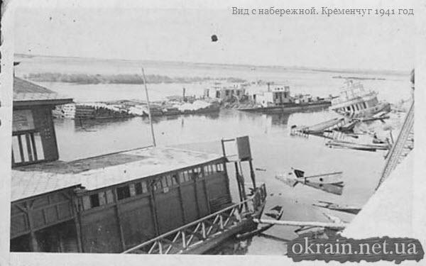 Вид с кременчугской набережной 1941 год - фото 1412