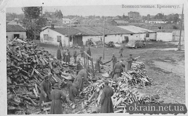 Военнопленные на заготовке дров в Кременчуге - фото 1413