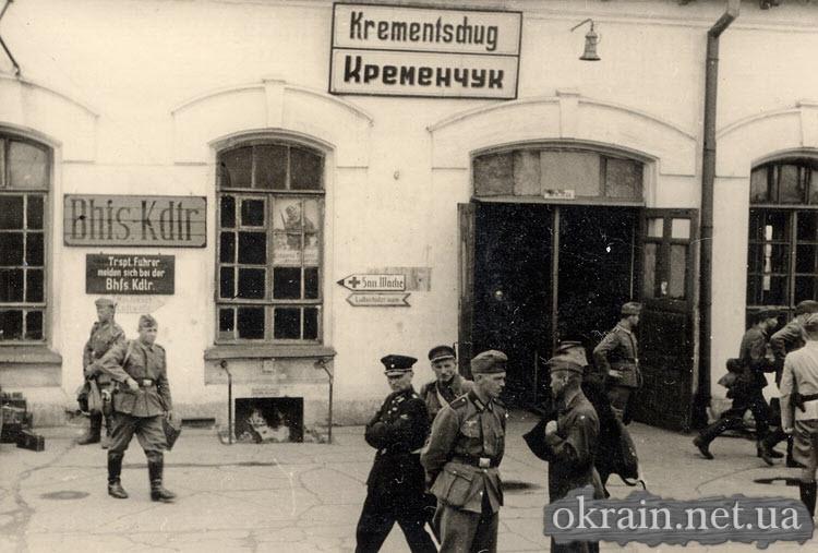 Кременчугский вокзал. Осень 1943 год