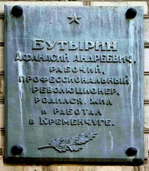 Доска установлена на обоих концах ул. Бутырина. в г. Кременчуге