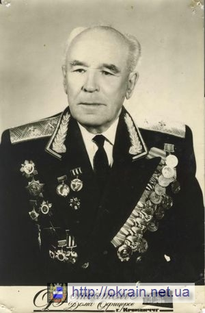 Кременчуг - Ириней Петрович Иринеев 1978 год - фото 550