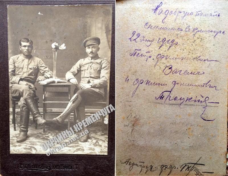 Петр Филиппович Вагаич и Филипп Филиппович Троцкий - фото №1803