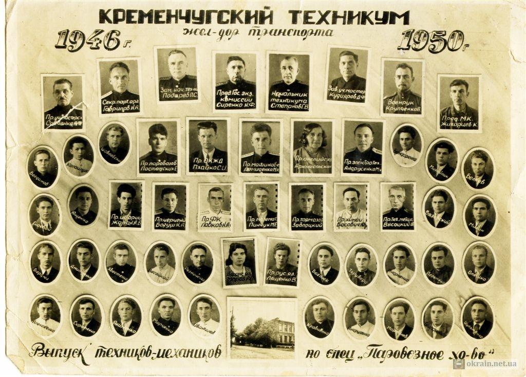 Выпуск Кременчугского Железнодорожного техникума 1950 год - фото 615
