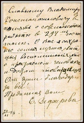 Сестра милосердия Е.Зефирова