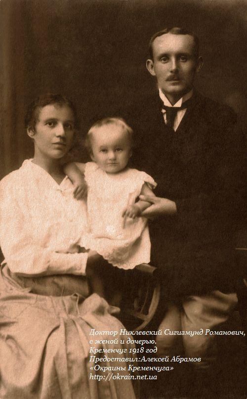 Доктор Никлевский Сигизмунд Романович, с женой и дочерью. Кременчуг 1918 год - фото 905