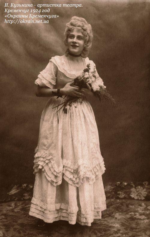 Н. Кузьмина 1924 год - фото № 926