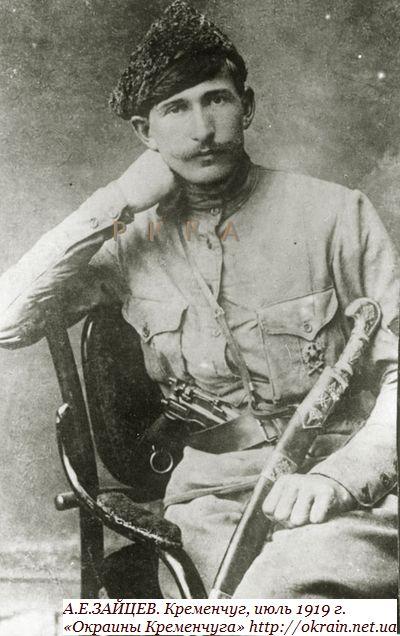 А.Е.ЗАЙЦЕВ. Кременчуг, июль 1919 г.