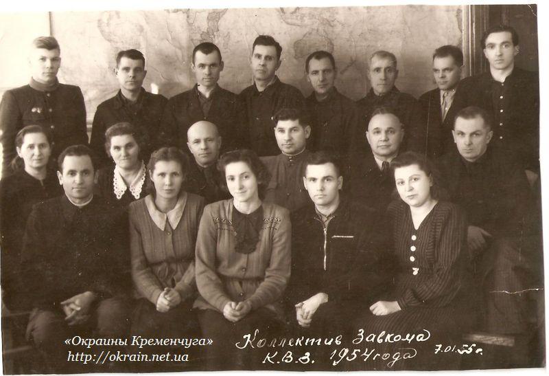 Коллектив Завкома Крюковского Вагоностроительного завода 1954 год
