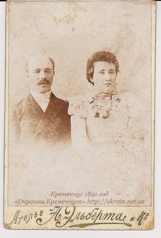 Семейная пара. Кременчуг 1891 год