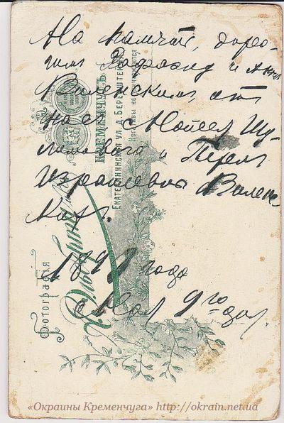 Семейная пара. Кременчуг 1891 год. Обратная сторона фото