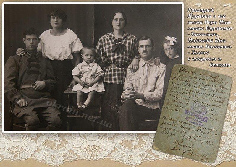 Григорий Куракин и его жена Вера Павловна Куракина-Бинкевич, Надежда Павловна Бинкевич-Хомич с супругом и детьми