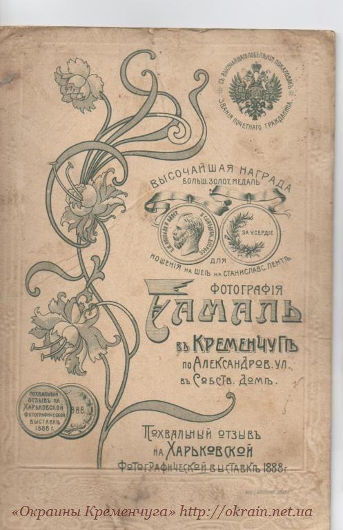 Солдаты царской Армии. г. Кременчуг. Обратная сторона фото