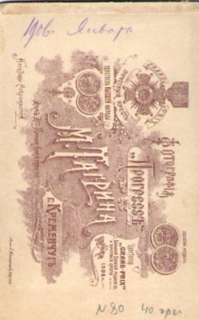 Дореволюционное фото Кременчужанина - фото 1043