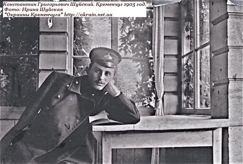 Константин Григорьевич Шуйский. Кременчуг 1905 год.