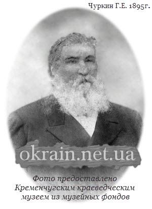 Фотография Чуркина Григория Еремеевича. Который был известным Крюковским купцом Первой гильдии, старообрядцем, меценатом.