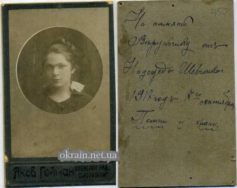 Надежда Шевченко. Фотограф Яков Гейман - фото 1393