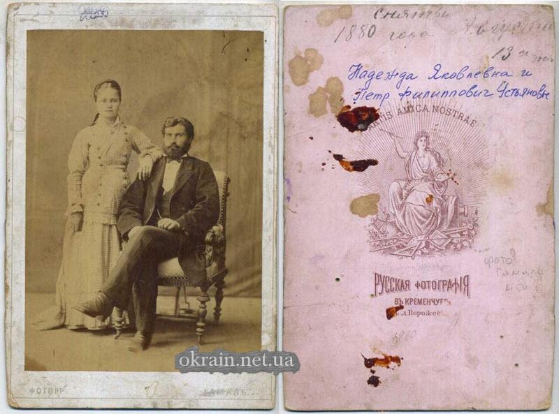 «Семейная пара». Фотограф Гамаль 1880 год. - фото 1395