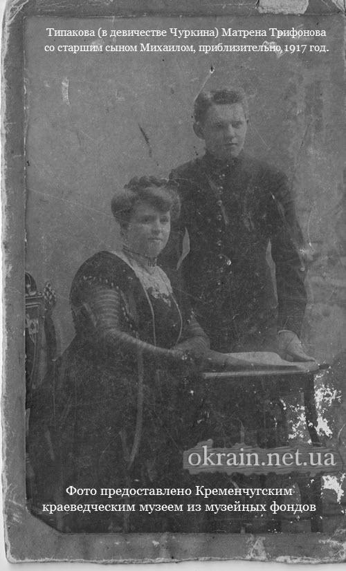 Типакова Матрена Трифонова с сыном Михаилом. 1917 год