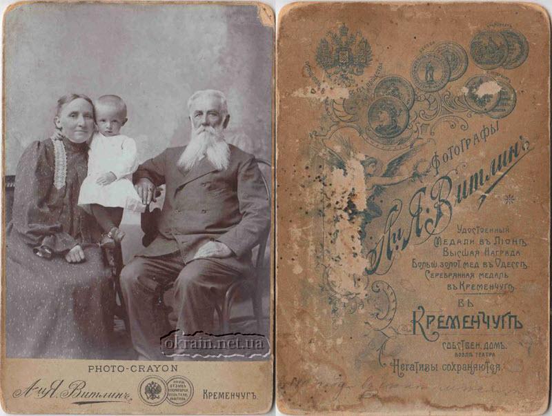 «Семейное фото» Фотографы А.и Я.Витлинъ - фото 1469