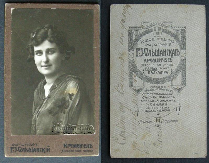Фотография молодой кременчужанки сделанная фотографом Г.Ольшанским в Кременчуге до революции 1917 года