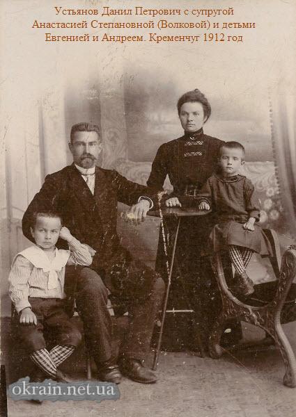 Семейная фотография Устьяновых в Кременчуге 1912 год.