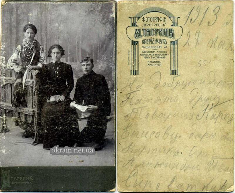 Фотография Сыроватко Александра Ивановича и молодых женщин сделанная в 27 мая 1913 года в Кременчуге фотографом М.Тагрин.