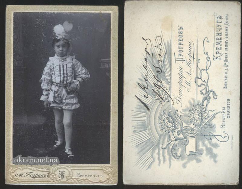 «Ребенок в костюме» Фотограф Тагрин. Кременчуг - фото 1485