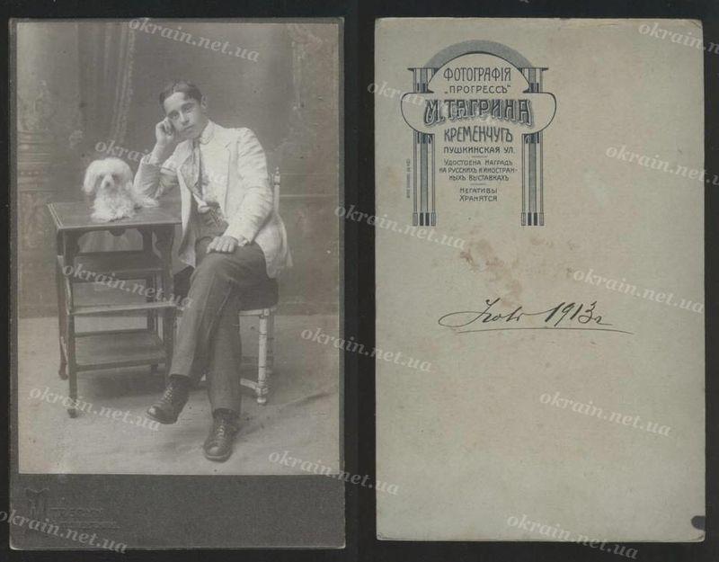 «Молодой кременчужанин с собачкой» фотография М.Тагрина - фото 1495