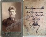 Супруненко Петр Лукич Кременчуг 4 января 1913 год - фото №1804