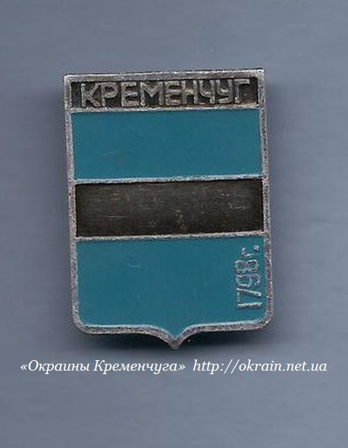 Значок Кременчуг 1798г. - фото 1027